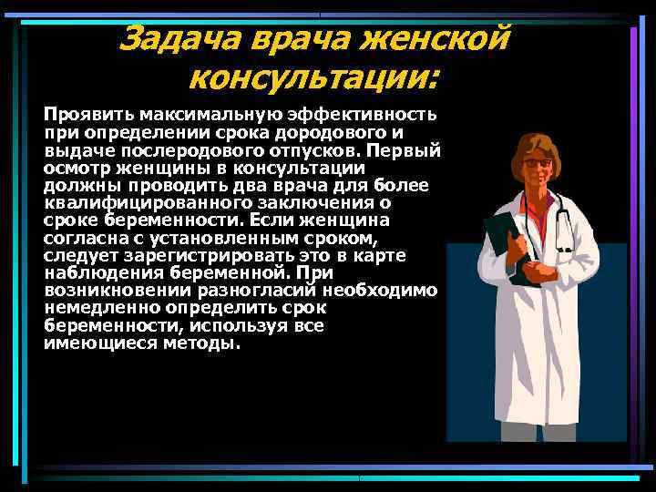 Задача врача женской   консультации: Проявить максимальную эффективность при определении срока дородового