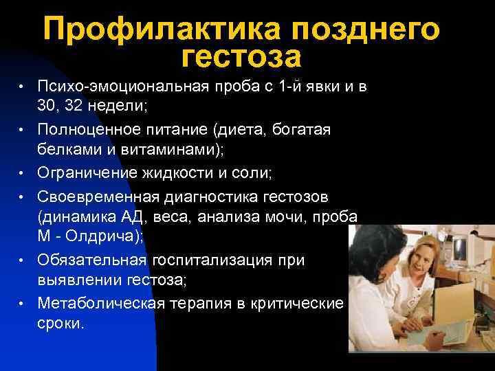 Профилактика позднего  гестоза • Психо-эмоциональная проба с 1 -й явки и