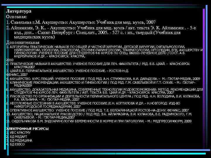 Литература Основная: 1. Савельева г. М. Акушерство: Учебник для мед. вузов, 2007 2. Айламазян,