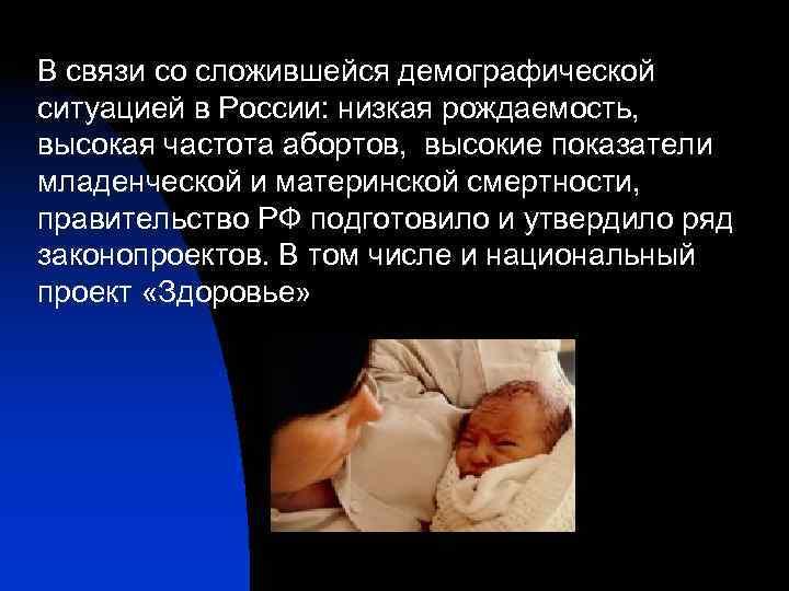 В связи со сложившейся демографической ситуацией в России: низкая рождаемость, высокая частота абортов, высокие