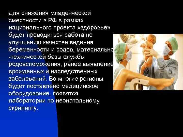 Для снижения младенческой смертности в РФ в рамках национального проекта «здоровье» будет проводиться работа