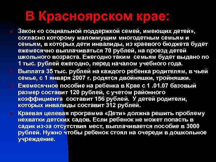 В Красноярском крае: n  Закон «о социальной поддержкой семей, имеющих детей» ,