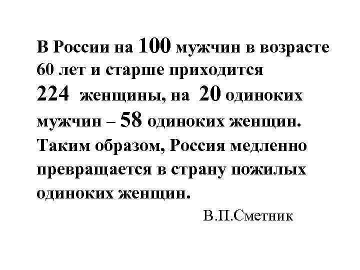 В России на 100 мужчин в возрасте 60 лет и старше приходится 224 женщины,