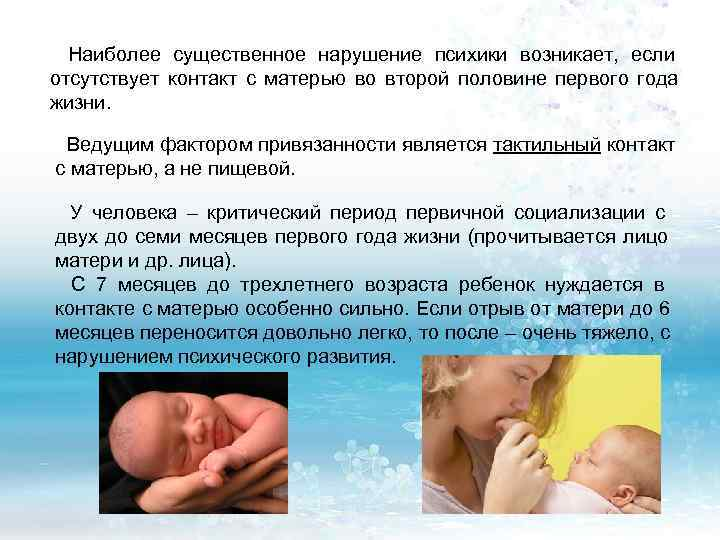 Наиболее существенное нарушение психики возникает, если отсутствует контакт с матерью во второй половине