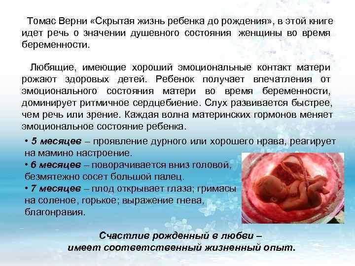 Томас Верни «Скрытая жизнь ребенка до рождения» , в этой книге идет речь