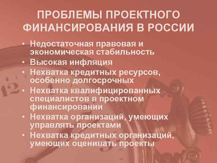 ПРОБЛЕМЫ ПРОЕКТНОГО ФИНАНСИРОВАНИЯ В РОССИИ • Недостаточная правовая и  экономическая стабильность •