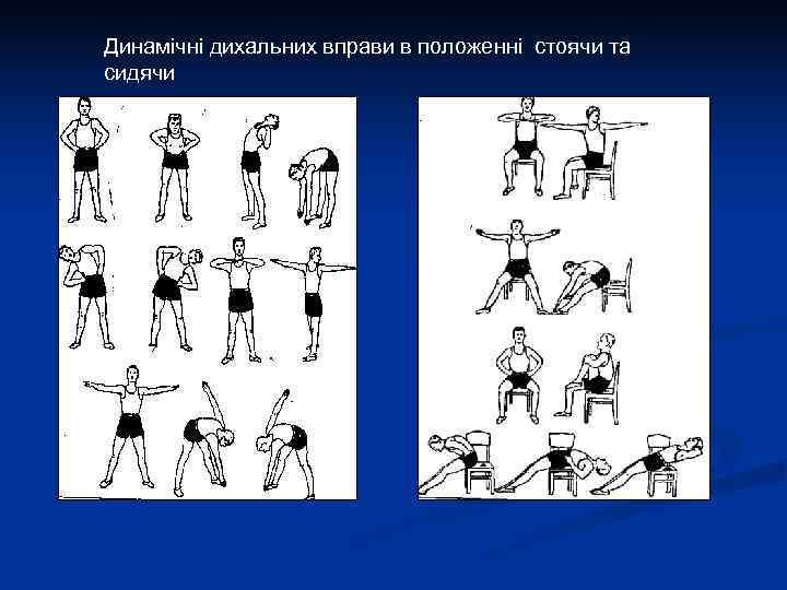Динамічні дихальних вправи в положенні стоячи та сидячи