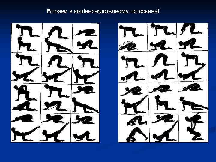 Вправи в колінно-кистьовому положенні