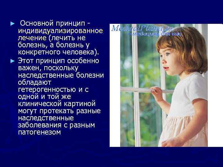 ► Основной принцип -  индивидуализированное  лечение (лечить не  болезнь, а болезнь