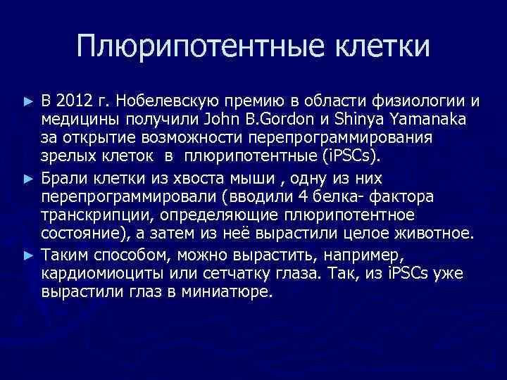 Плюрипотентные клетки ► В 2012 г. Нобелевскую премию в области физиологии и