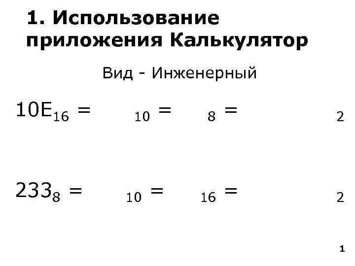 1. Использование  приложения Калькулятор  Вид - Инженерный 10 Е 16 =