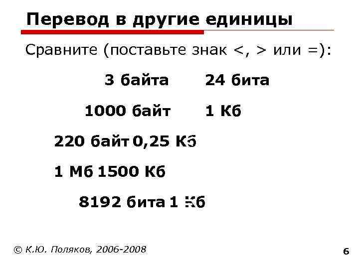 Перевод в другие единицы  Сравните (поставьте знак <, > или =):
