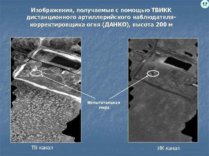 17 Изображения, получаемые с помощью ТВИКК дистанционного артиллерийского наблюдателя- корректировщика