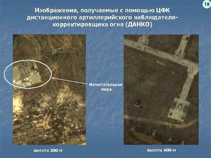 18  Изображения, получаемые с помощью ЦФК дистанционного артиллерийского
