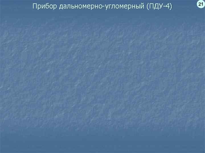 Прибор дальномерно-угломерный (ПДУ-4)  21