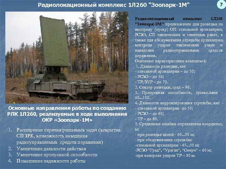 Радиолокационный комплекс 1 Л 260