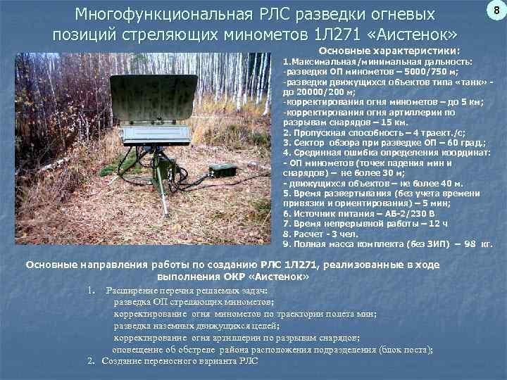Многофункциональная РЛС разведки огневых     8  позиций стреляющих