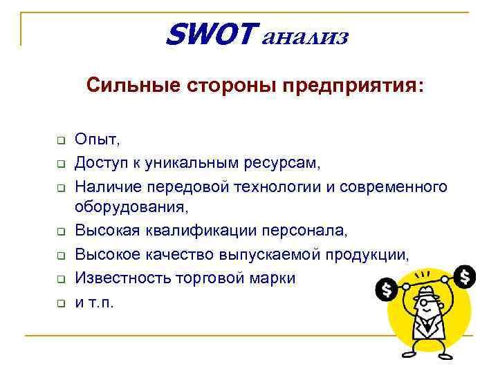 SWOT анализ Сильные стороны предприятия:  q  Опыт, q