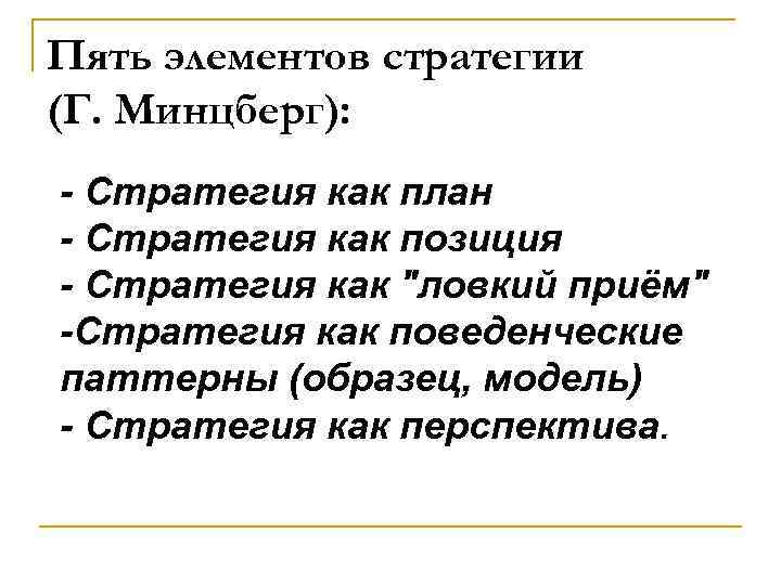 Пять элементов стратегии (Г. Минцберг): - Стратегия как план - Стратегия как позиция -