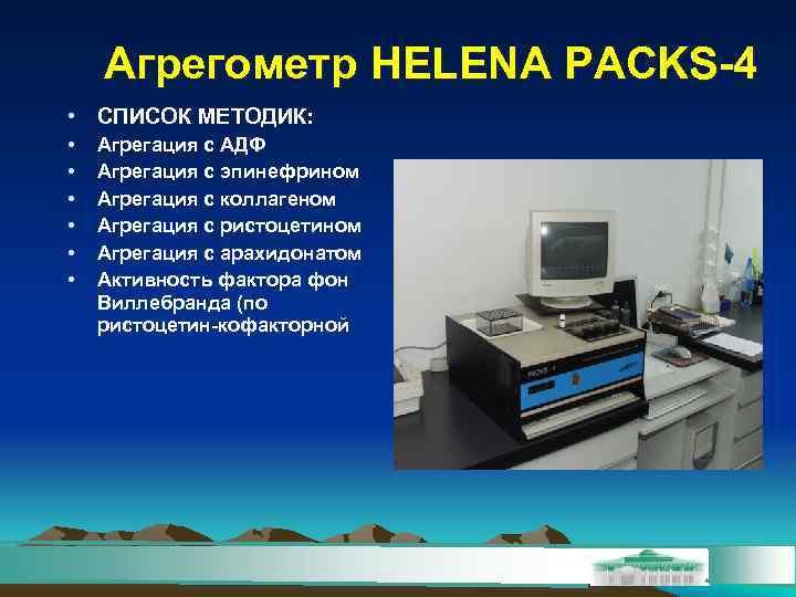 Агрегометр HELENA PACKS-4 • СПИСОК МЕТОДИК:  •  Агрегация с АДФ