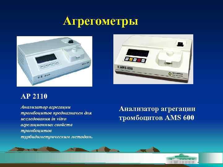 Агрегометры AP 2110 Анализатор агрегации тромбоцитов предназначен для