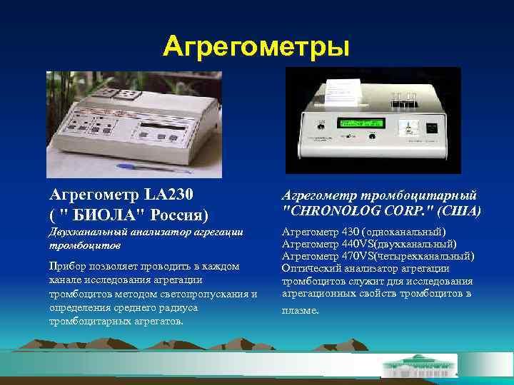 Агрегометры Агрегометр LA 230     Агрегометр тромбоцитарный