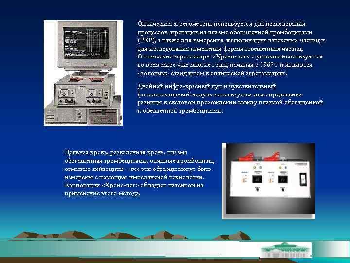 Оптическая агрегометрия используется для исследования    процессов