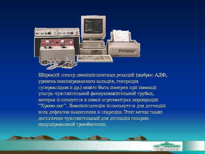 Широкий спектр люминисцентных реакций (выброс АДФ, уровень ионизированного кальция, генерация супероксидов и др. )