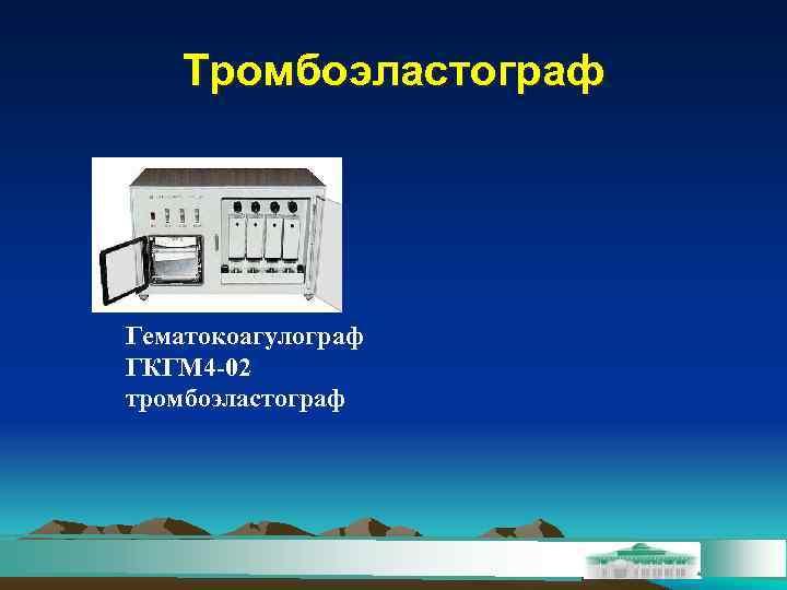 Тромбоэластограф Гематокоагулограф ГКГМ 4 -02 тромбоэластограф