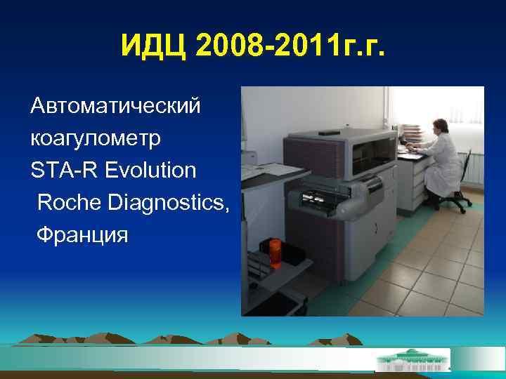 ИДЦ 2008 -2011 г. г. Автоматический коагулометр STA-R Evolution Roche Diagnostics,