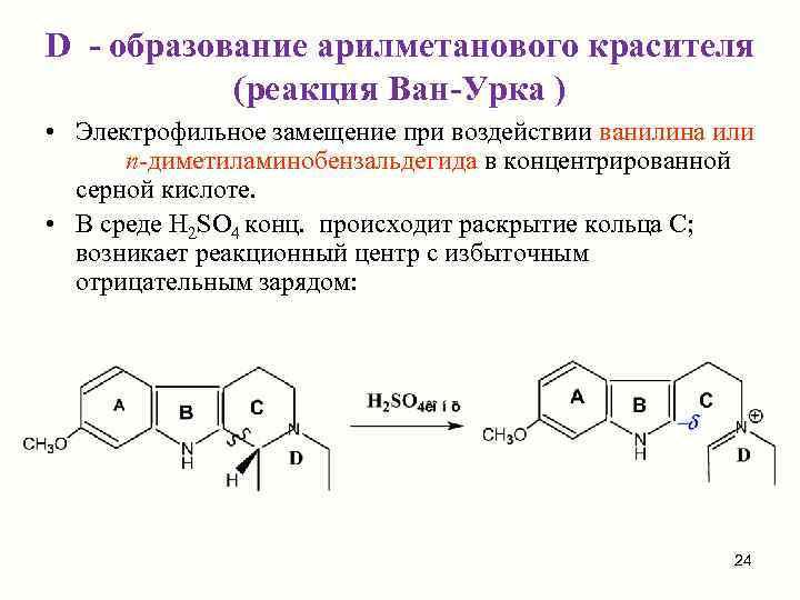 D - образование арилметанового красителя  (реакция Ван-Урка ) • Электрофильное замещение при воздействии