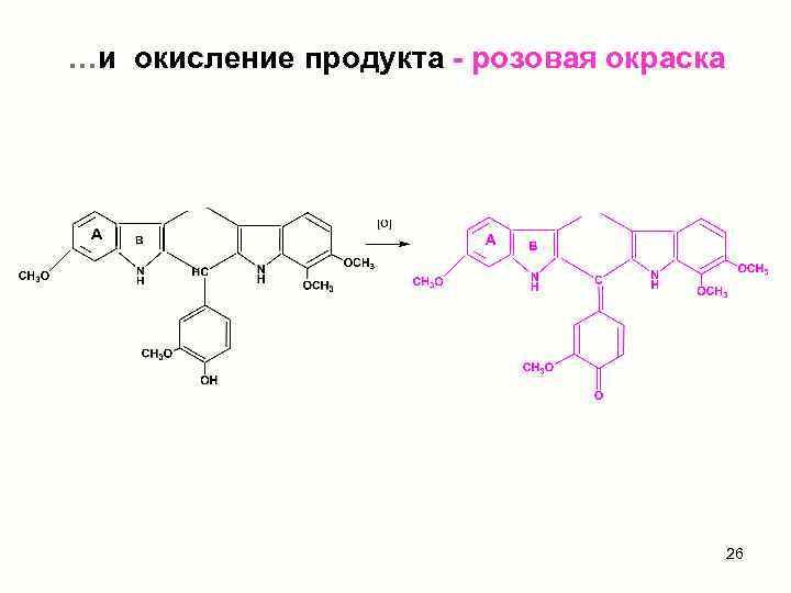 …и окисление продукта - розовая окраска    26