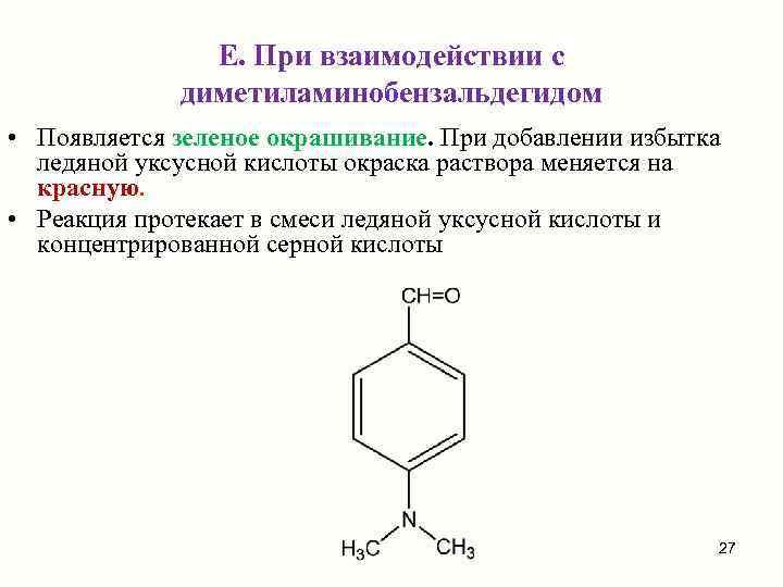 Е. При взаимодействии с   диметиламинобензальдегидом • Появляется зеленое