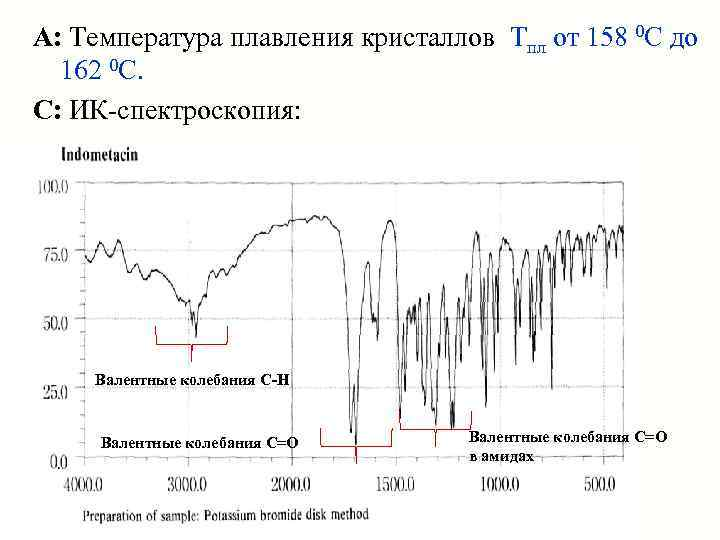 А: Температура плавления кристаллов Тпл от 158 0 С до  162 0 С.