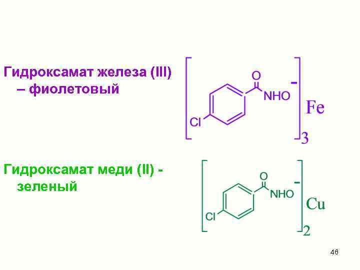 Гидроксамат железа (III)  – фиолетовый Гидроксамат меди (II) -  зеленый