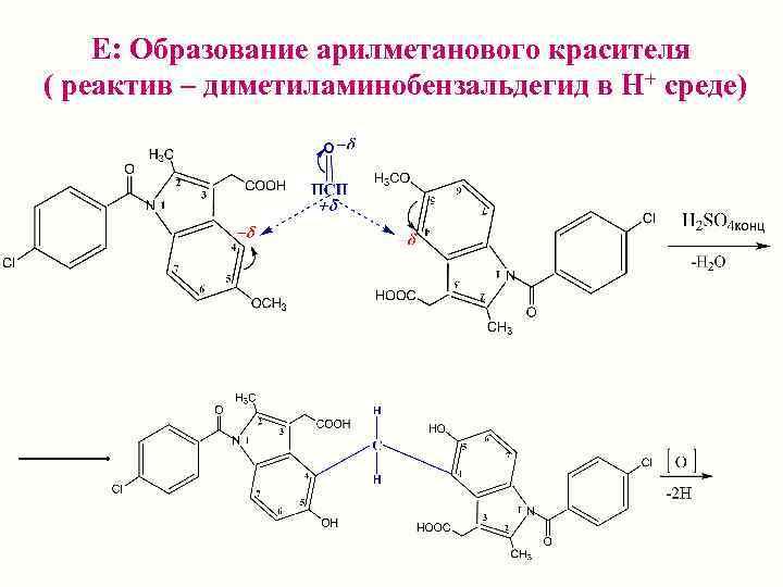 Е: Образование арилметанового красителя ( реактив – диметиламинобензальдегид в Н+ среде)