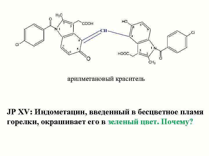 арилметановый краситель  JP XV: Индометацин, введенный в бесцветное пламя горелки,