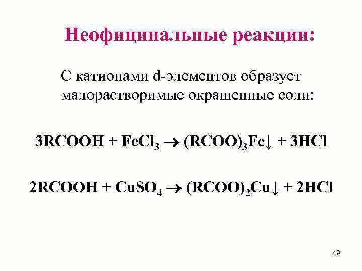 Неофицинальные реакции: С катионами d-элементов образует  малорастворимые окрашенные соли:  3