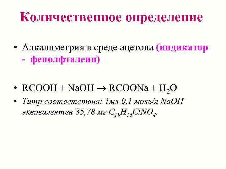 Количественное определение  • Алкалиметрия в среде ацетона (индикатор  - фенолфталеин)