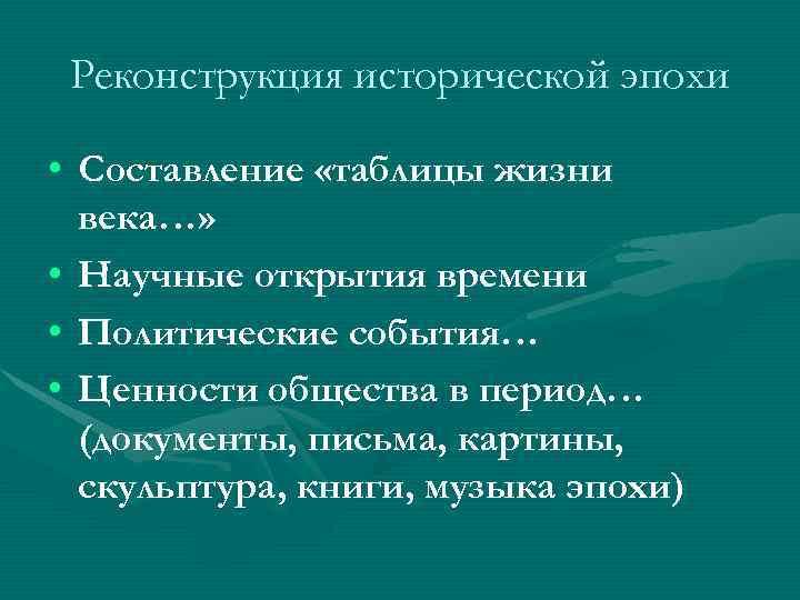 Реконструкция исторической эпохи  • Составление «таблицы жизни  века…»  • Научные