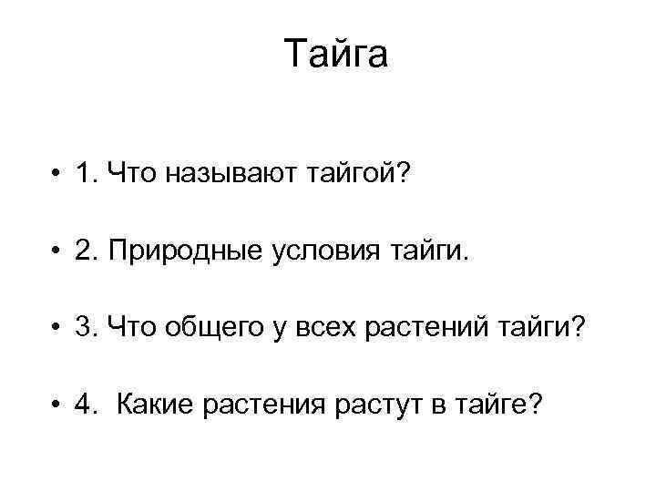 Тайга  • 1. Что называют тайгой?  • 2.