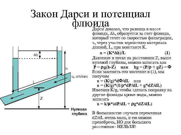 Закон Дарси и потенциал   флюида что разница в массе   Дарси
