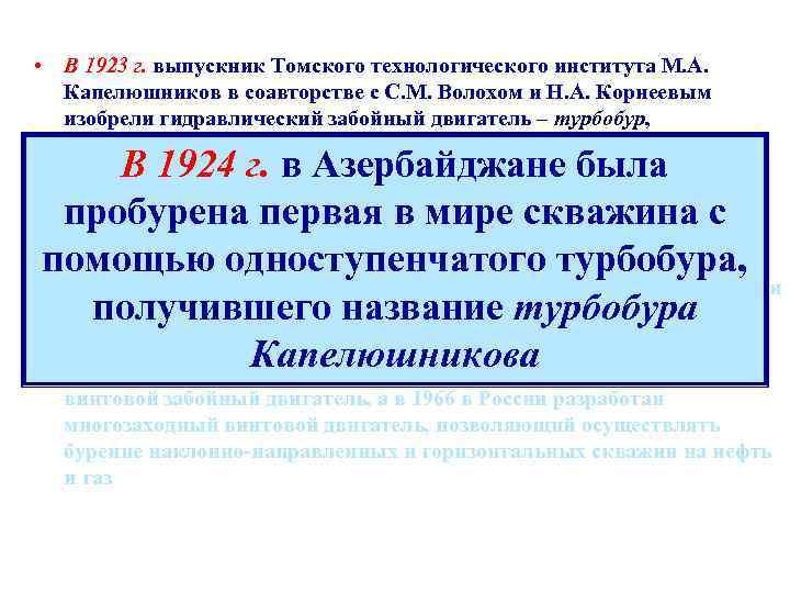• В 1923 г. выпускник Томского технологического института М. А.  Капелюшников в