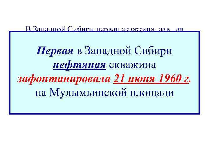 В Западной Сибири первая скважина, давшая  мощный фонтан природного газа Первая в