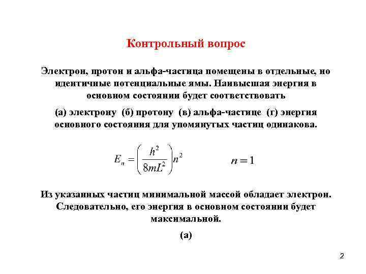 Контрольный вопрос Электрон, протон и альфа-частица помещены в отдельные, но
