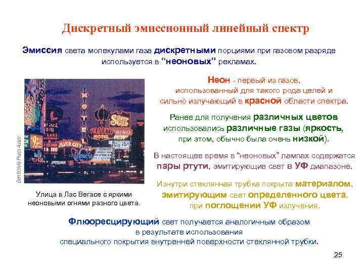 Дискретный эмиссионный линейный спектр Эмиссия света молекулами газа дискретными порциями при