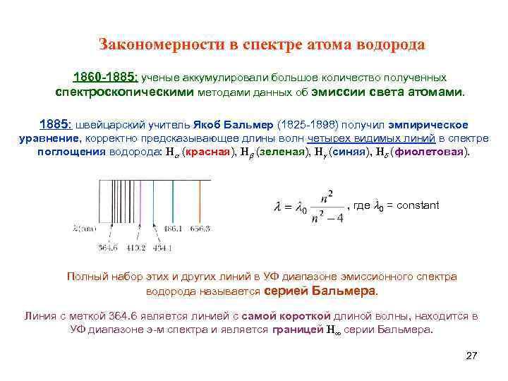 Закономерности в спектре атома водорода   1860 -1885: ученые аккумулировали