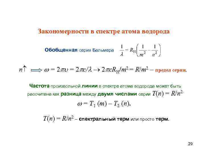 Закономерности в спектре атома водорода   Обобщенная серия Бальмера