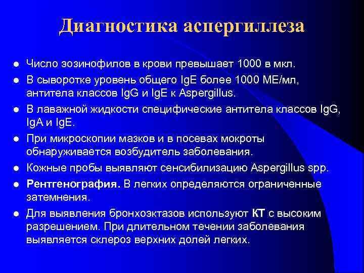 Диагностика аспергиллеза l  Число эозинофилов в крови превышает 1000 в