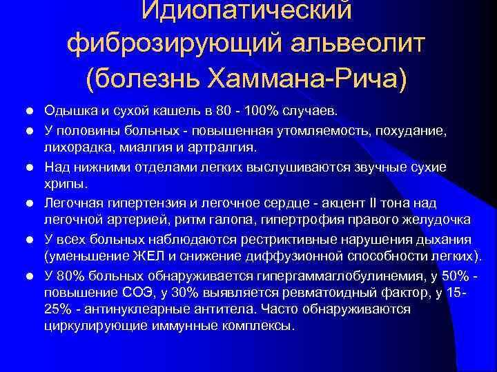 Идиопатический  фиброзирующий альвеолит   (болезнь Хаммана-Рича) l  Одышка и